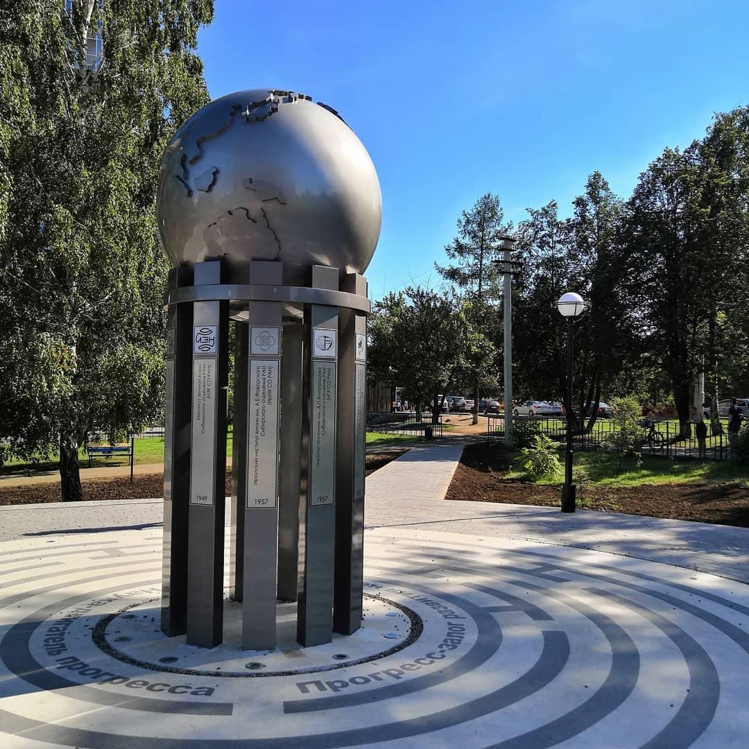 Иркутск. Академгородок. Памятник науке