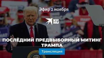 Последний предвыборный митинг Трампа